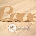 Слово «Love» длина 40 см