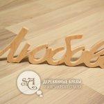 Слово «Любовь» длина 40 см