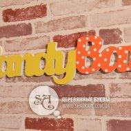 Фраза «Candy Bar» длина 50 см