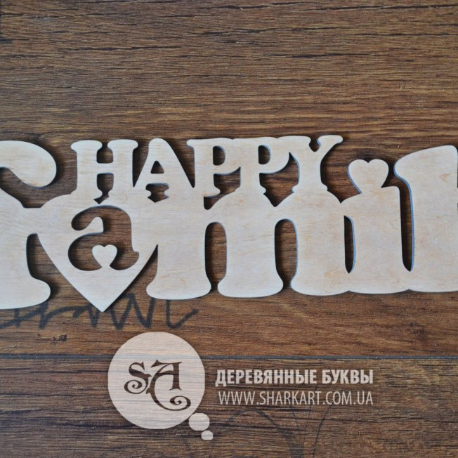 Фраза «happy FAMILY» длина 40 см
