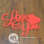 Фраза «Love You» длина 40 см