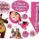 Мини-набор декора «Маша и Медведь» (для печати)