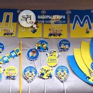 Набор декора «Миньоны» (для печати)