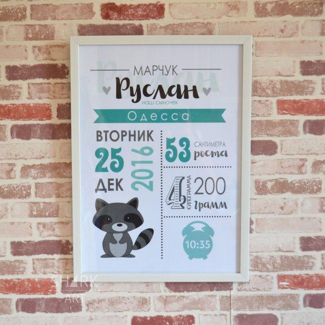 Постер А3 с метрикой малыша
