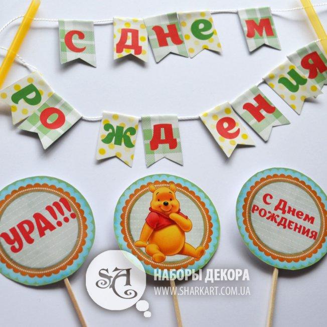 Создайте свой набор декора на детский праздник