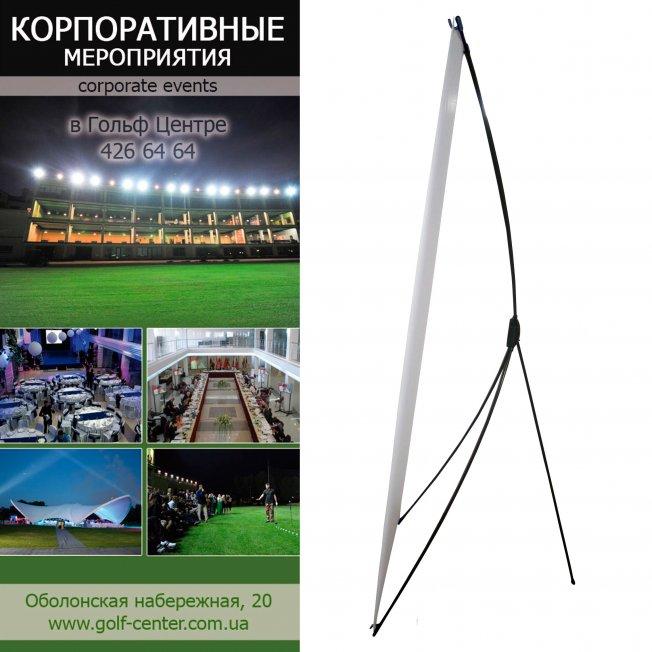 Баннер M с конструкцией 0,8х1,8 м