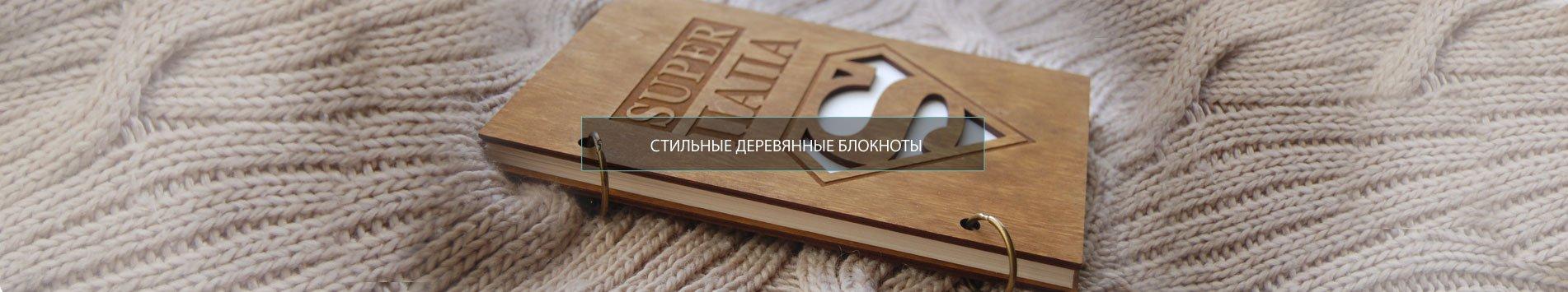 Стильные деревянные блокноты
