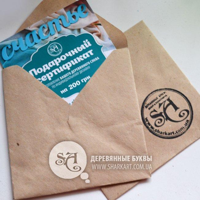 Подарочный сертификат на деревянное слово
