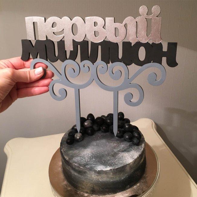 Топпер в торт с Вашим текстом