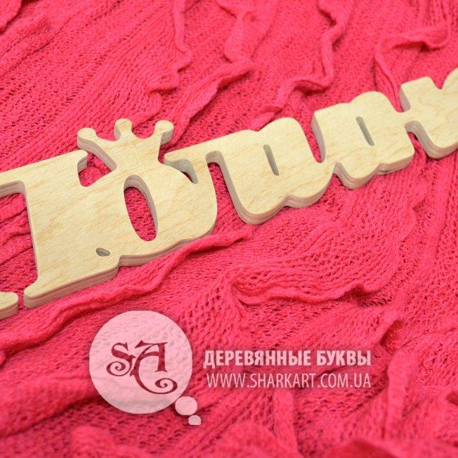 Имя печатными буквами, длина 40 см
