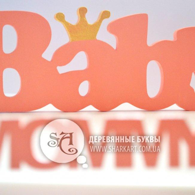 Слово «Baby c короной» длина 30 см, толщина 10 мм