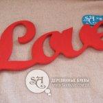 Слово «Love» длина 20 см