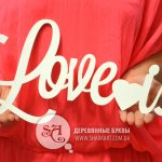 Слово «Love is» длина 30 см