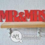 Слово «MR&MRS» длина 40 см