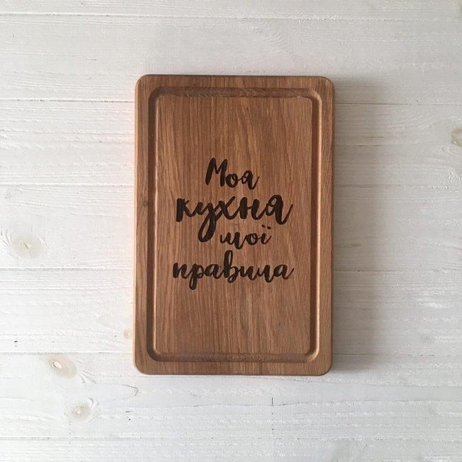 "Кухонная доска ""Моя кухня, мої правила"""