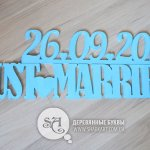 Фраза «JUST Married» длина 40 см