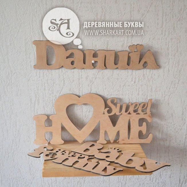 Фраза «sweetHOME» длина 40 см