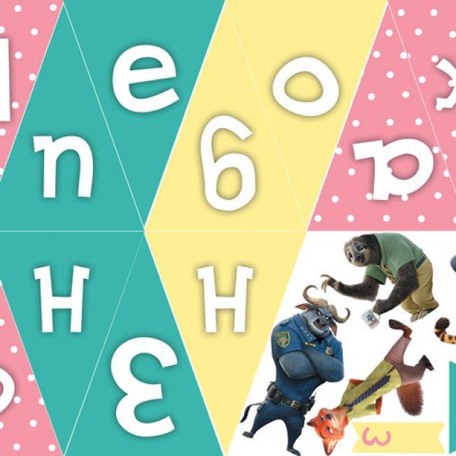 """Мини-набор декора """"Зверополис"""" (для печати)"""