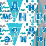Мини-набор декора «Маленький джентельмен» (для печати)