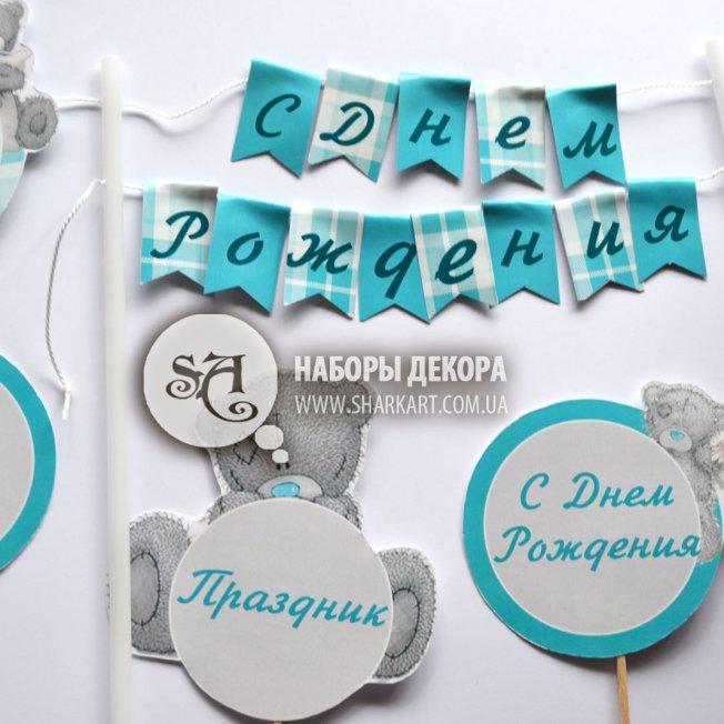Мини-набор декора «Мишка Teddy» (для печати)