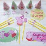 Набор декора «Свинка Пепа»