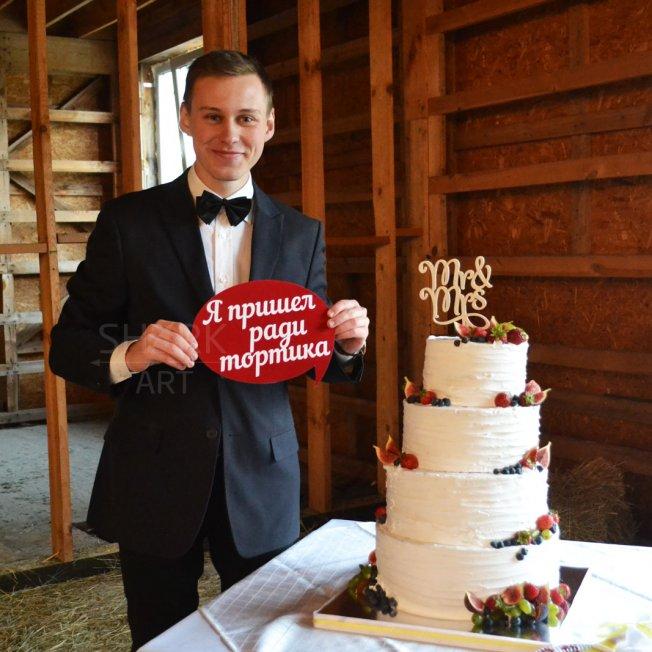 Набор для Свадьбы и CandyBar (для печати)