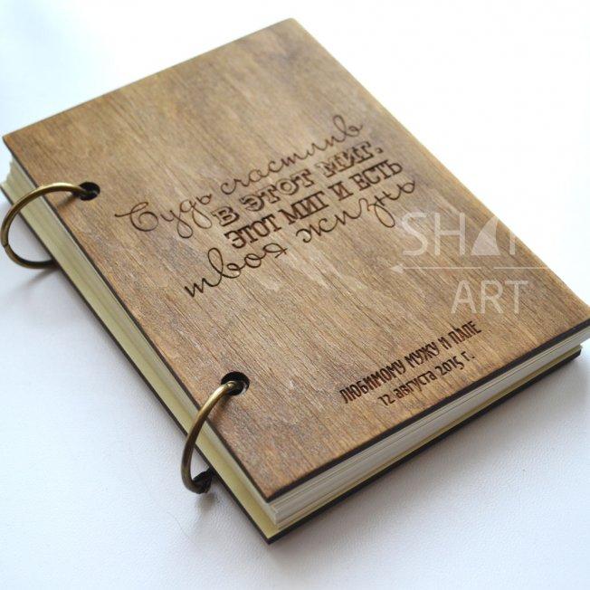 Блокнот в деревянной обложке «Будь счастлив»