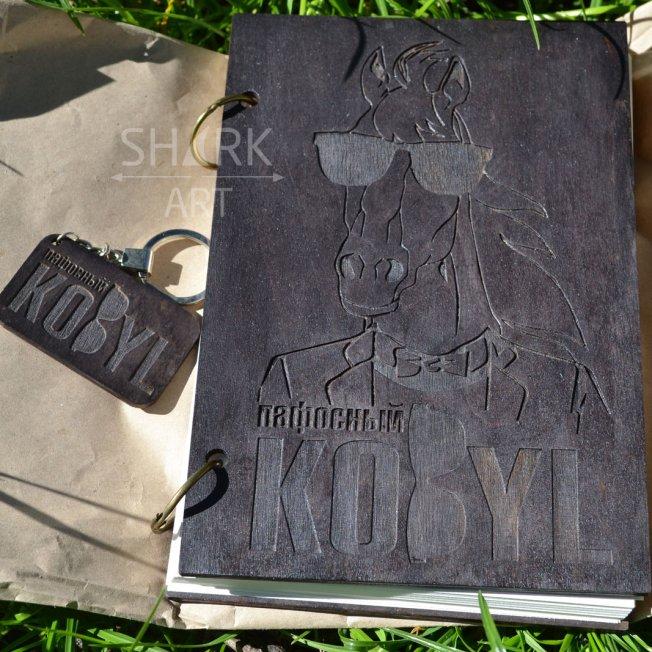 Подарочный набор Блокнот А5 и Брелок
