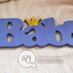 Слово «Baby c короной» длина 40 см