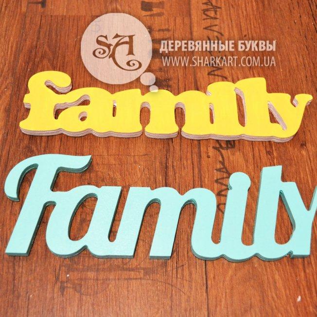 Слово «Family» длина 30 см